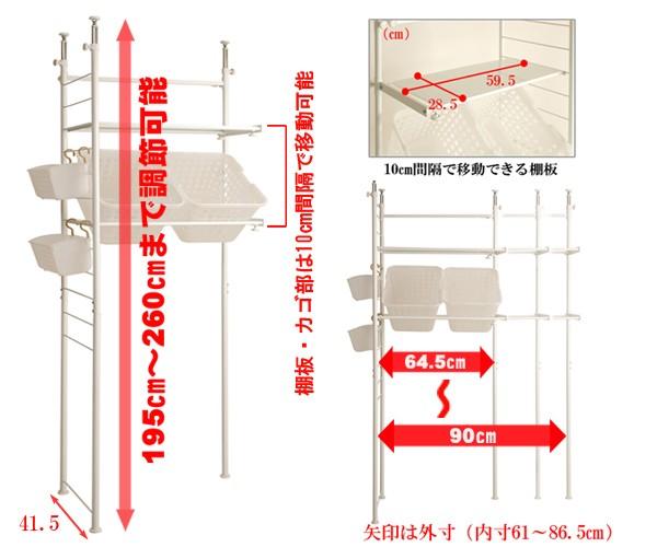 つっぱり式ランドリーラックのサイズ詳細