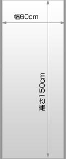 幅60×高さ150cm