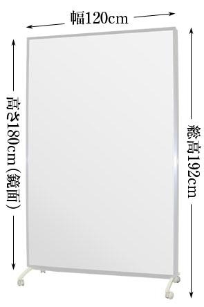 幅120×高さ180cm