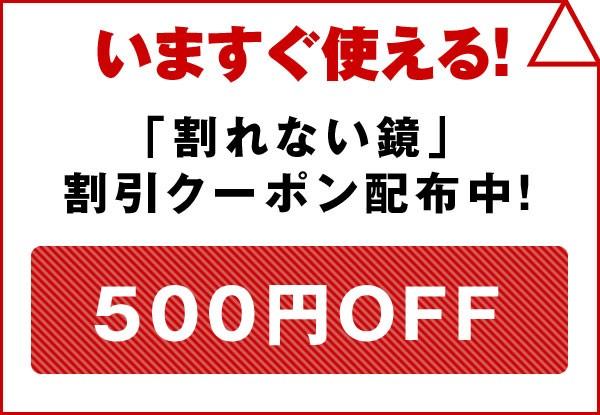 割れない鏡リフェクス軽量安全フィルムミラー 500円割引クーポン