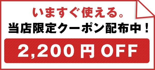 2200円割引クーポン