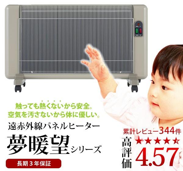 遠赤外線パネルヒーター 夢暖望400型 2015年版