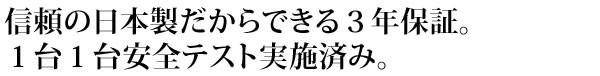 日本製3年保証