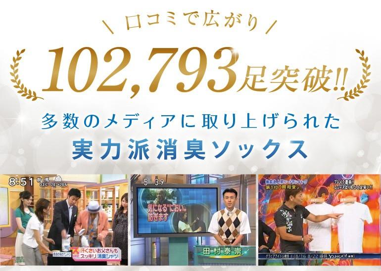 口コミで広がり102,793足突破!!