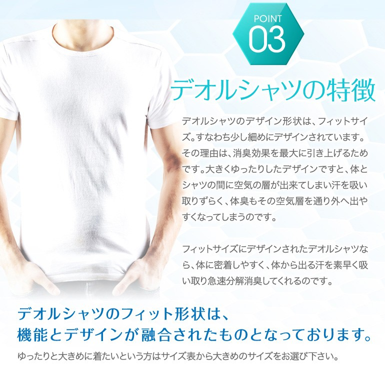 デオルシャツの特徴