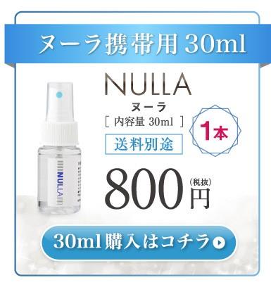 ヌーラ携帯用30ml