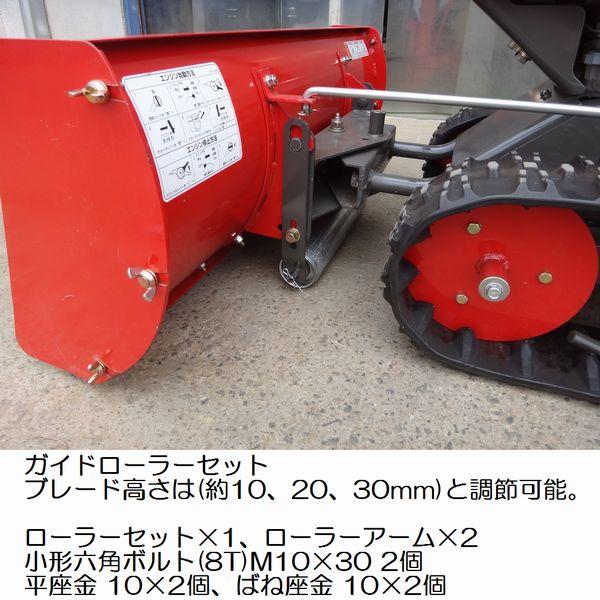 オーレック 除雪機HGW80/SGW801専用アタッチメントガイドローラーセット 0925-80400 オーレック OREC