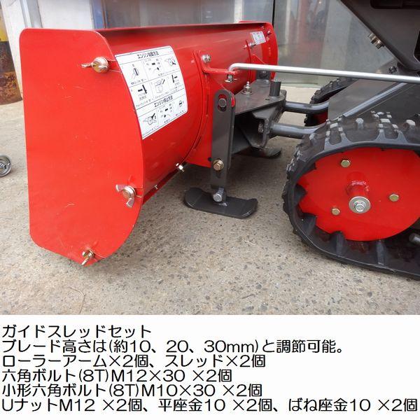 オーレック 除雪機HGW80/SGW801専用アタッチメントガイドスレッドセット 0925-80600 オーレック OREC