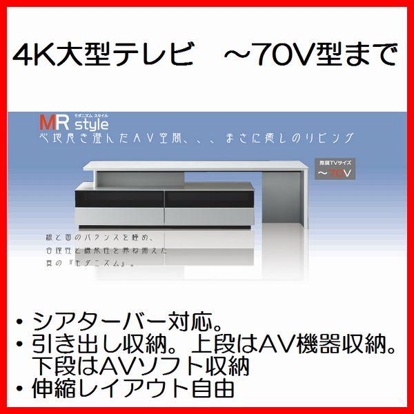 朝日木材加工4Kテレビ・薄型・液晶・プラズマテレビ対応テレビ台〜70V型AS-MR1500-W カラー:ホワイト(白)MR styleローリビングボード伸縮テレビ台