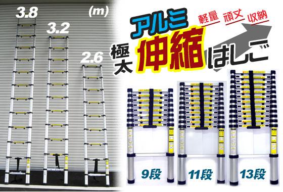 伸縮はしごアルミ製 9段 最長2.6m ASH-260。他にも伸縮はしごアルミ製 11段 最長3.2m ASH-320伸縮はしごアルミ製 13段 最長3.8m ASH-380