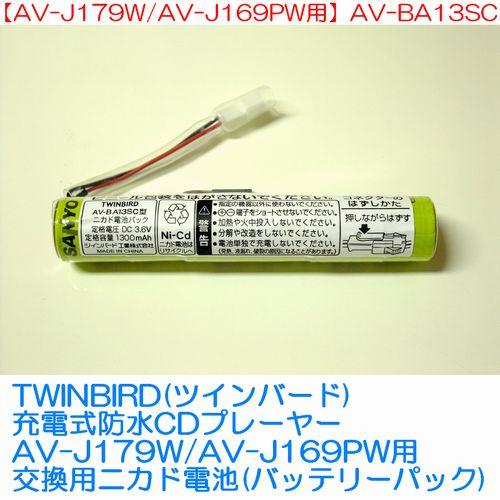 ツインバード(TWINBIRD)充電式防水CDプレーヤーAV-J179W/AV-J169PW用交換用ニカド電池(バッテリーパック)AV-BA13SC