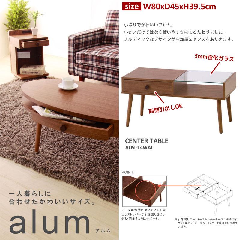 アルム センターテーブル AZ-ALM-14WAL 幅80cm