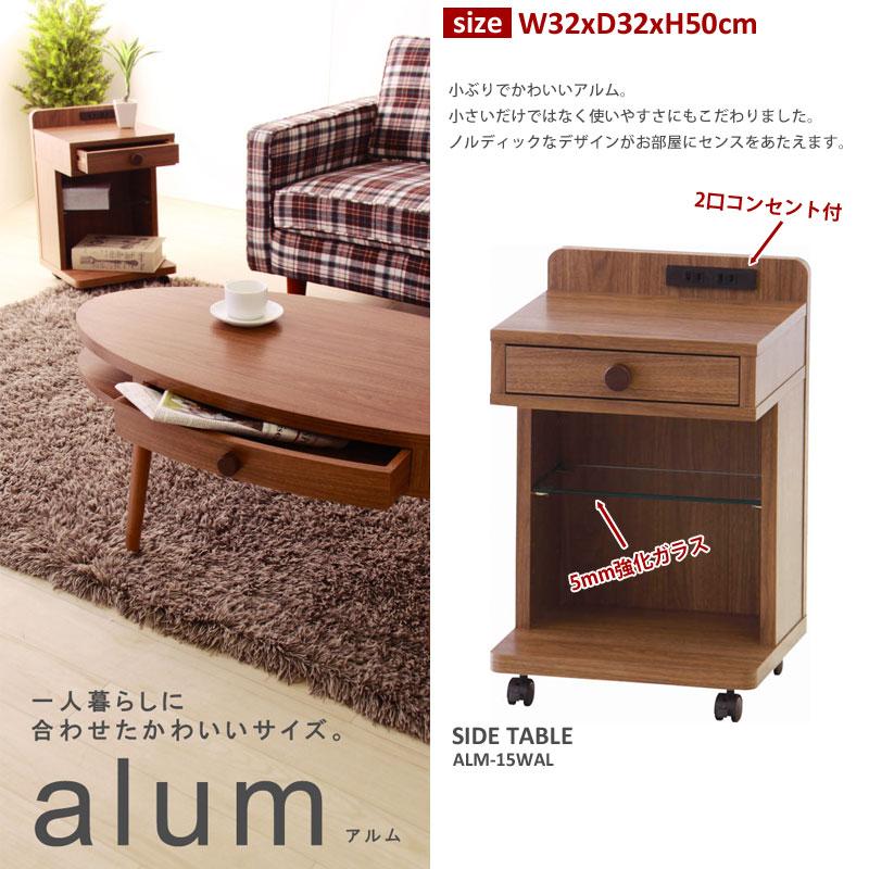 アルム サイドテーブル AZ-ALM-15WAL 幅80cm