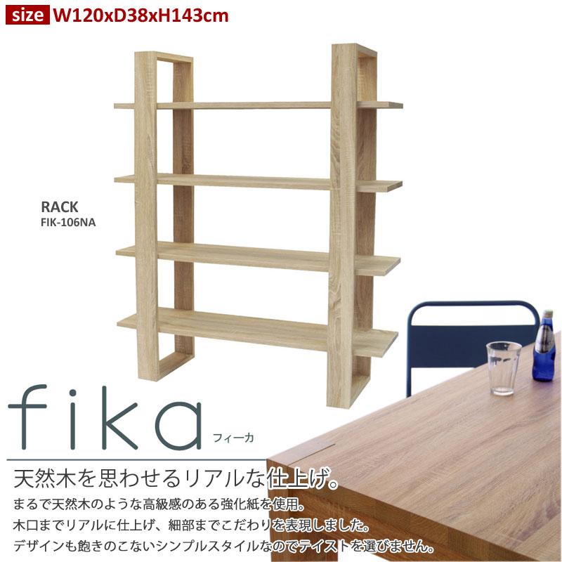Azumaya FIK-106NA(フィーカ)収納家具 ラック 木製 ナチュラル(東谷)幅120cm ディスプレイラック 東谷