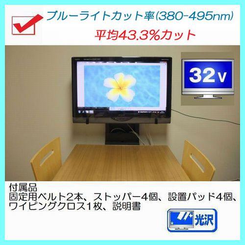 液晶テレビ保護パネル32V型ブルーライトカット