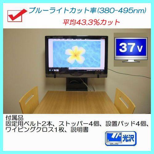 テレビ保護パネル 青色光カットで目の負担を軽減BLCTV37