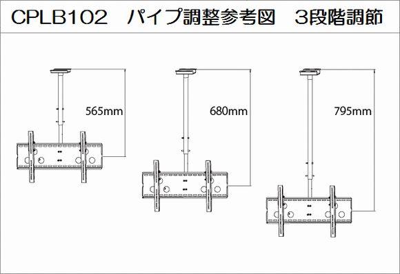 天吊り金具を使って、スマートに薄型テレビ・液晶テレビを設置しませんか?23〜37インチ対応 CPLB102S-S-a