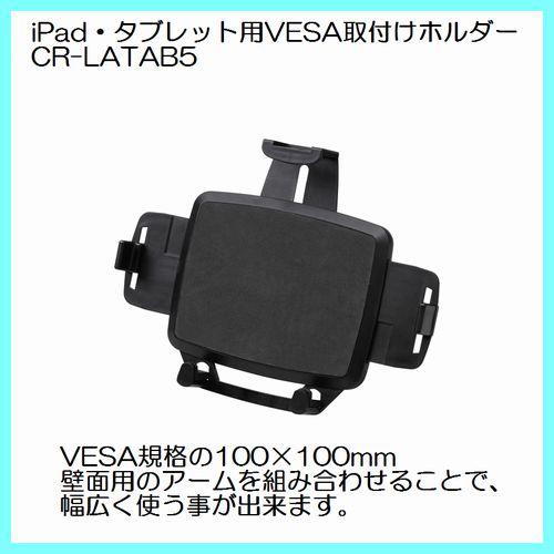 iPad・タブレット用VESA取付けホルダー CR-LATAB5 サンワサプライ/SANWASUPPLY