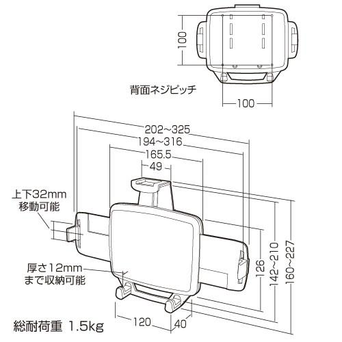 iPad・タブレット用VESA取付けホルダー CR-LATAB5 寸法図 サンワサプライ/SANWASUPPLY