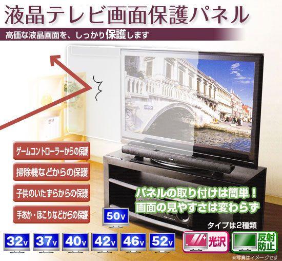 液晶テレビ 保護パネル。反射防止ノングレア、光沢のあるグレアの2種類あり。