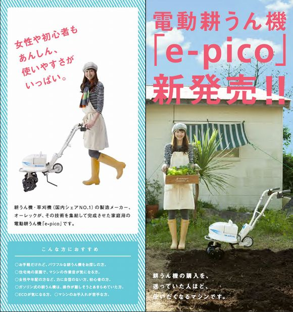 家庭用電動耕運機 e-pico(イーピコ)GCM400充電式電動耕運機(OREC/オーレック)