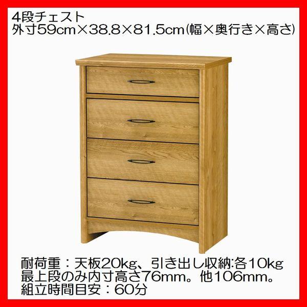 チェスト 家具 GRC-8060CH グレース(grace)カラー:ナチュラルカントリー調 朝日木材加工