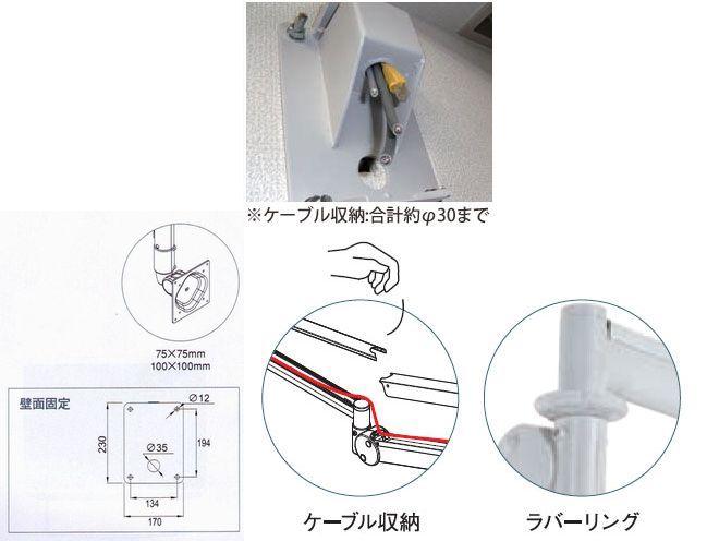 壁面固定ロングアーム HA-135ベッドサイドモニター/モニターアーム ディスプレイアームメディカル向け&HAシリーズ(医療機関、病院等)液晶テレビ、液晶モニターの取り付けに。ウィンテクノ/モダンソリッド(MODERNSOLID)