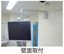 壁面固定ロングアーム HA-135 ベッドサイドモニター/モニターアーム ディスプレイアーム メディカル向け&HAシリーズ(医療機関、病院等) MODERNSOLID(モダンソリッド)
