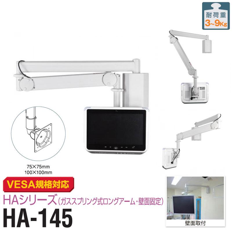 壁面固定ロングアーム HA-145 ベッドサイドモニター/モニターアーム ディスプレイアーム メディカル向け&HAシリーズ(医療機関、病院等) MODERNSOLID(モダンソリッド)