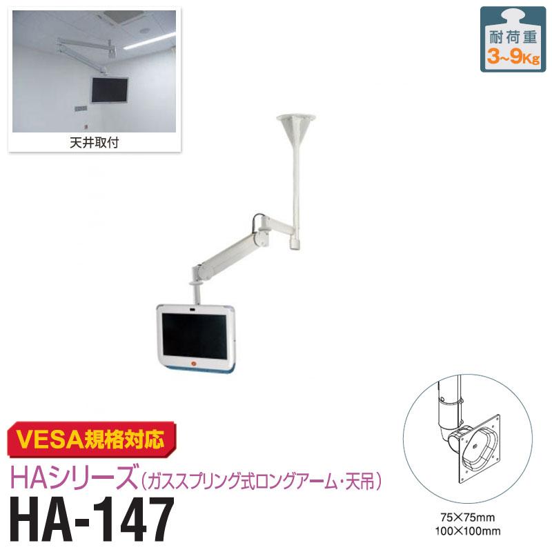 天井固定ロングアーム HA-147ベッドサイドモニター/モニターアーム ディスプレイアーム、多関節アームメディカル向け&HAシリーズ(医療機関、病院等)液晶テレビ、液晶モニターの取り付けに(ガススプリング式ロングアーム・天吊り金具) MODERNSOLID(モダンソリッド)