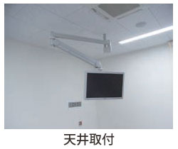 天井固定ロングアーム HA-157(高耐荷重モデル)ベッドサイドモニター/モニターアーム ディスプレイアーム、多関節アームメディカル向け&HAシリーズ(医療機関、病院等)液晶テレビ、液晶モニターの取り付けに(ガススプリング式ロングアーム・天吊り金具) MODERNSOLID(モダンソリッド)