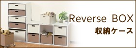 JEJ ReverseBOX 収納ケース(リバース)