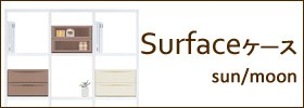 JEJ サーフェス SURFACE 収納ケース 引き出し