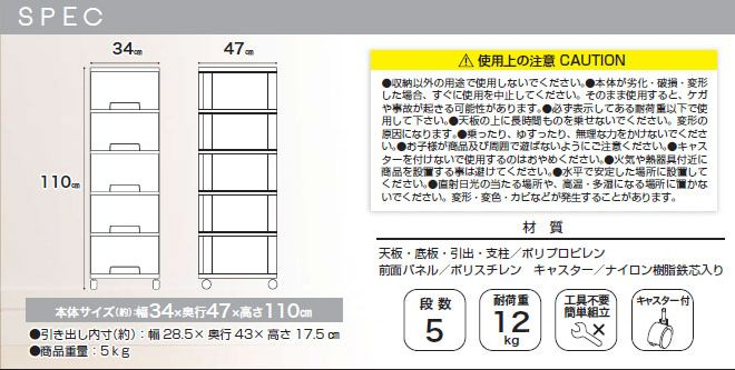 チェスト5段 プラスチック製 収納ケース/前面光沢/キャスター付き/5段ケース/押入れ収納/引出し/LUGS/ラグス/LG-05 SWH/LG-05 MPI/LG-05 DBR/LG-05 WRE/LG-05 DBK/LG-05 アイエルシー