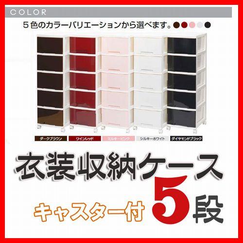チェスト5段 プラスチック製 収納ケース/前面光沢/キャスター付き/5段ケース/押入れ収納/引出し/LUGS/ラグス