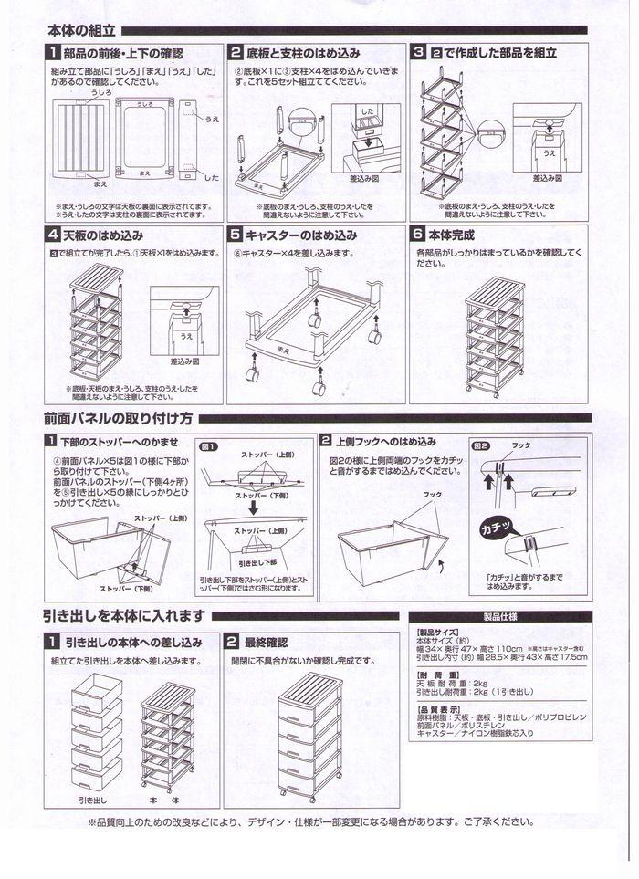 チェスト5段 プラスチック製 収納ケース/前面光沢/キャスター付き/5段ケース/押入れ収納/引出し/LUGS/ラグス/ILC