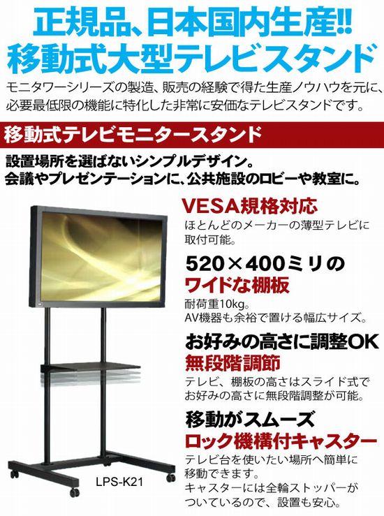 移動式テレビスタンド ディスプレイスタンド LPSスタイル 26-46v型対応 LPS-K21-a