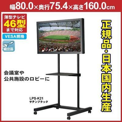 移動式テレビスタンド 26-46V型対応