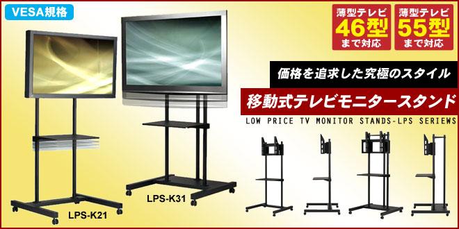 移動式テレビスタンド ディスプレイスタンド LPSスタイル 37-55v型対応 LPS-K31-a