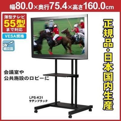 移動式テレビスタンド  37-55V型対応