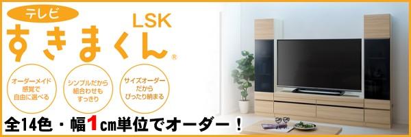 テレビすきまくん LSK テレビ台 キャビネット