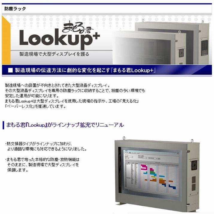 4ce56fb35f 粉塵の多い環境でも安定した運用が可能になります。 まもる君Lookup+は大型ディスプレイを使用した現場の指示や、 工場の「見える化」  「ペーパーレス化」におすすめ。
