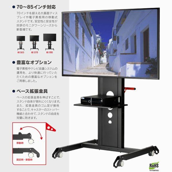 移動式テレビスタンド 70V-85V型 ME-7085カラー:サテンブラック壁寄せテレビスタンド、壁寄せテレビラック液晶モニタースタンドキャスター付き。SDS(エスディエス)