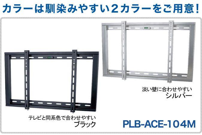 テレビ壁掛金具37-65V対応 PLB-104M カラー:ブラック(黒)、シルバーの2色。 ※角度調節無しの固定タイプ。 シンプルでスタイリッシュ(おしゃれ)、TV壁掛け金具。 壁寄せテレビスタンドや壁掛け金具、天吊り金具の購入をご検討中の方にもおすすめ。 壁からテレビ背面までの距離約4cm。 フレームに水準器(水平器)が付いているので取り付ける際に便利。(取り付けの際に必要なもの)※プラスドライバー、下穴用電動ドリル、間柱センサー、軍手、メジャー、ペン、鉛筆、厚手のタオル、柔らかい布。