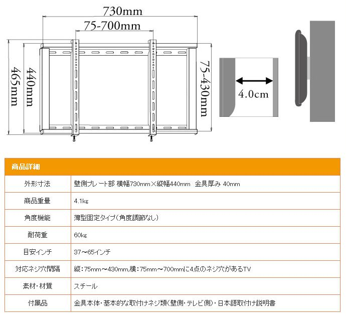 テレビ壁掛金具37-65インチ対応 PLB-104M/PLB-104MS/PLB-104MB