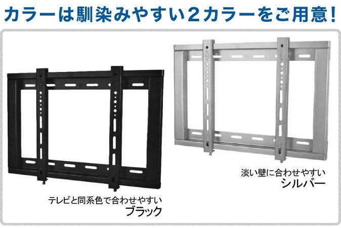 シンプルモダンスタイルのテレビ壁掛け金具 シンプルな角度固定 薄型タイプ。 テレビ壁掛金具26〜42インチ対応 PLB-104S カラー:ブラック(黒)、シルバーの2色。 ※角度調節無しの固定タイプ。