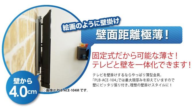テレビ壁掛金具26〜42インチ対応 PLB-104S/PLB-104SB/PLB-104SS カラー:ブラック(黒)、シルバーの2色。 ※角度調節無しの固定タイプ。 シンプルでスタイリッシュ(おしゃれ)、TV壁掛け金具。 壁寄せテレビスタンドや壁掛け金具、天吊り金具の購入をご検討中の方にもおすすめ。 壁からテレビ背面までの距離約4cm。 フレームに水準器(水平器)が付いているので取り付ける際に便利。(取り付けの際に必要なもの)※プラスドライバー、下穴用電動ドリル、間柱センサー、軍手、メジャー、ペン、鉛筆、厚手のタオル、柔らかい布。