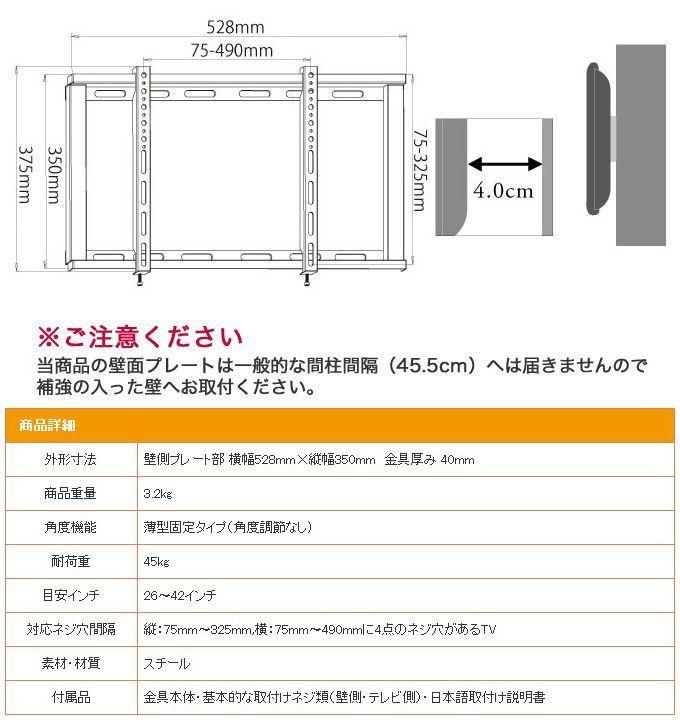 テレビ壁掛金具26〜42インチ対応 PLB-104S