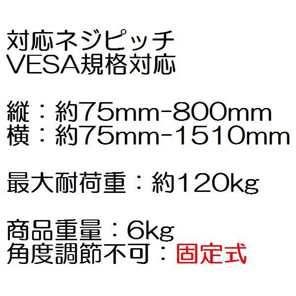 テレビ壁掛け金具 PLB-105-XLB 角度固定タイプ。汎用 薄型・液晶・プラズマテレビ対応55V〜100V対応 大型テレビの取り付けに ブラック(黒)