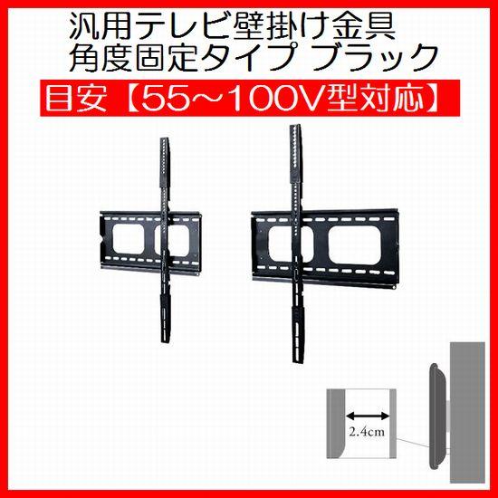 大型テレビ壁掛け金具 PLB-105-XLB 角度固定式。汎用 薄型・液晶・プラズマテレビ対応55〜100V型対応 ブラック(黒)